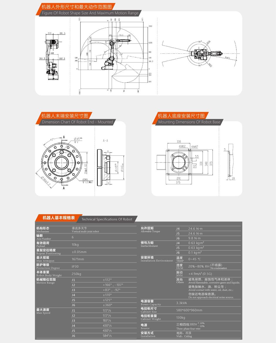 QJR10-1工业关节机器人