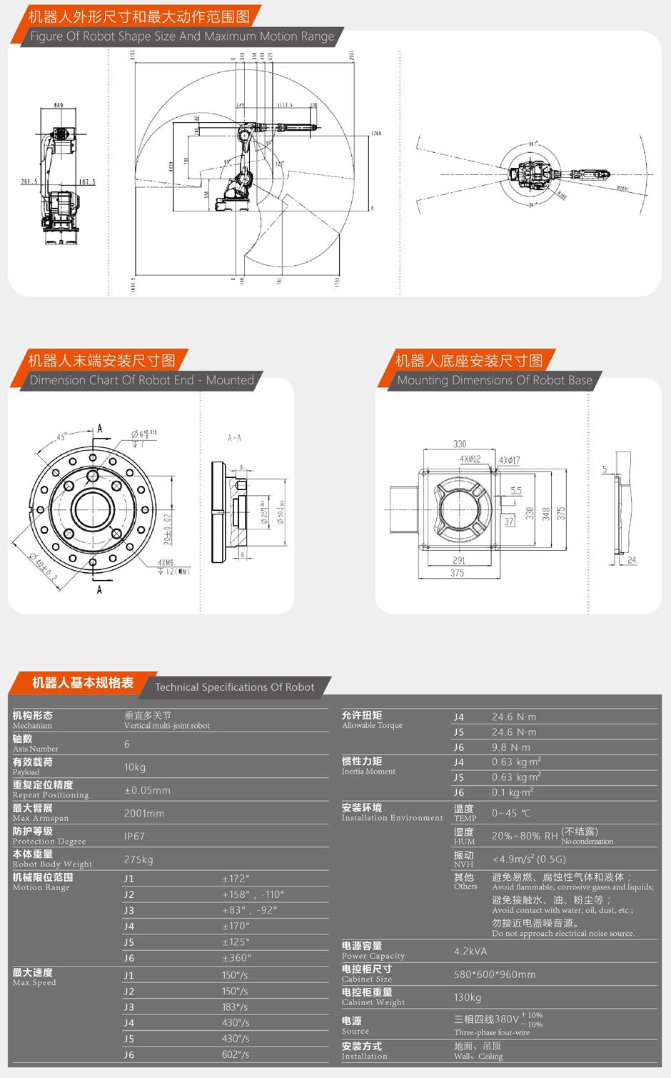 QJR10-2工业关节机器人